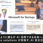 Image for the Tweet beginning: 【料理のように誰もが #AI活用 できる未来へ】 #AI人材 が不足している課題を解決するソリューション開発に力を入れている株式会社 aiforce