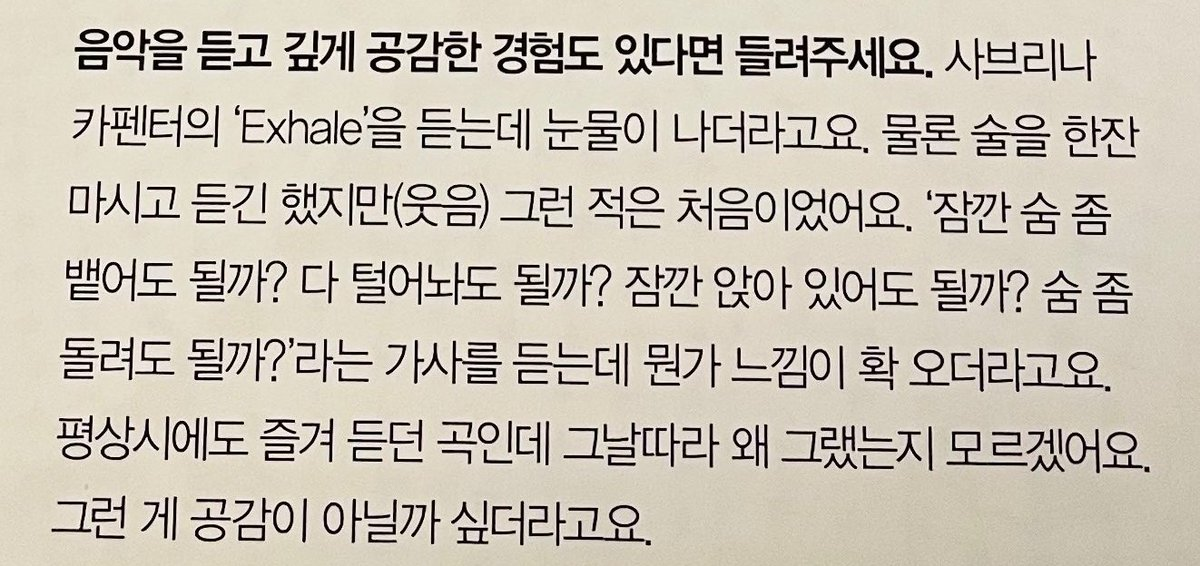 "Q. Any experience of listening to music and sympathizing deeply  #형원 : When I heard Sabrina Carpenter's 'Exhale', I cried. ""Can I breathe for a second? Can I tell you everything? Can I sit down for a moment? Can I catch my breath?"" When I heard the lyrics, I felt something. +"