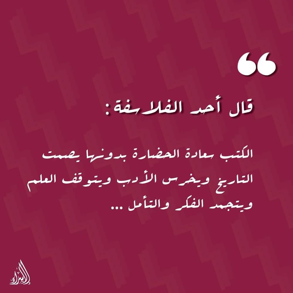 """قال أحد الفلاسفة:  📖""""الكتب سعادة الحضارة بدونها يصمت التاريخ ويخرس الأدب ويتوقف العلم ويتجمد الفكر والتأمل""""👌  #كتب #كتب_أصلية #روايات #أدب #مسرح #إنجليزي #كتب_الأطفال #عمان #الأردن #أسعار_مذهلة #خصومات_حقيقة #جديد #القراءةللجميع #الكتب_للجميع"""