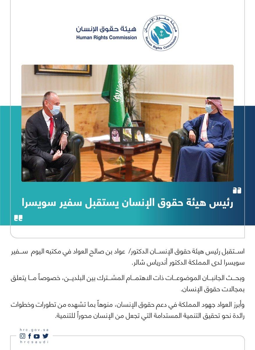 استقبل رئيس #هيئة_حقوق_الإنسان د. عواد بن صالح العواد في مكتبه اليوم، سفير سويسرا لدى المملكة د. أندرياس شالر.  وبحث الجانبان الموضوعات ذات الاهتمام المشترك بين البلدين، خصوصاً ما يتعلق بمجالات #حقوق_الإنسان.  #السعودية