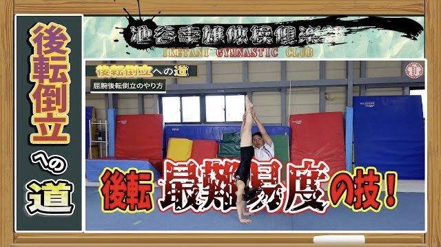 体操 教室 幸雄 池谷