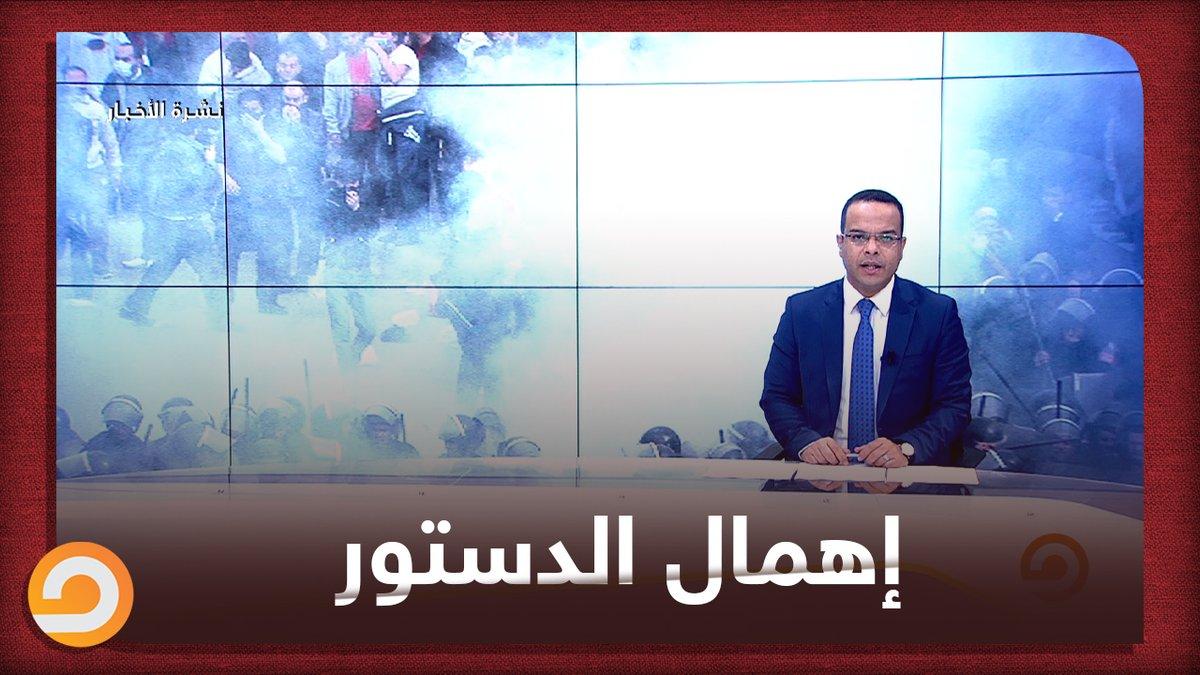 مع الذكرى الـ10 لثورة 25يناير... الشبكة العربية لمعلومات #حقوق_الإنسان تنتقد إهمالا تطبيق الدستور المصري. #نشرة_الأخبار  #مكملين