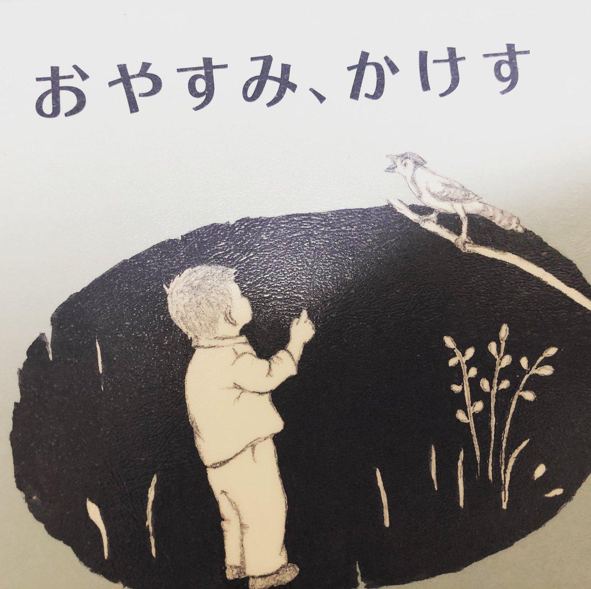 1日1冊の絵本を読み聞かせのキロク。 I'll try to read a picture book every day for my daughter. #day18  #きょうの絵本  #おやすみかけす  #マリーホールエッツ
