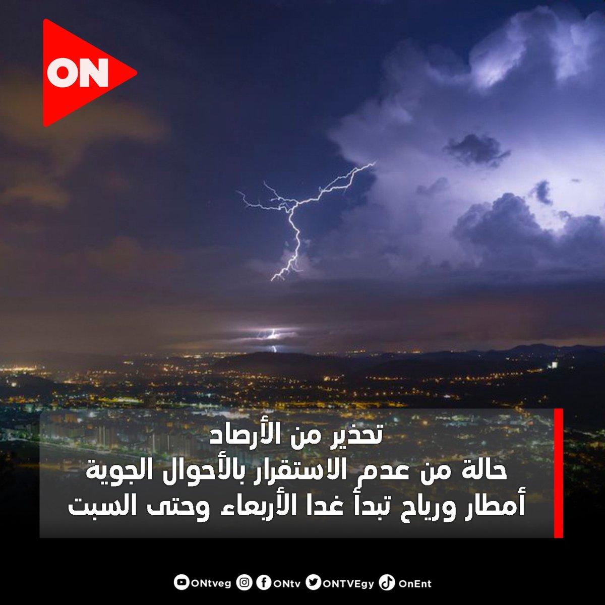 أمطار ورياح تبدأ من غدا الأربعاء وحتى السبت 🌧☔️ #ON
