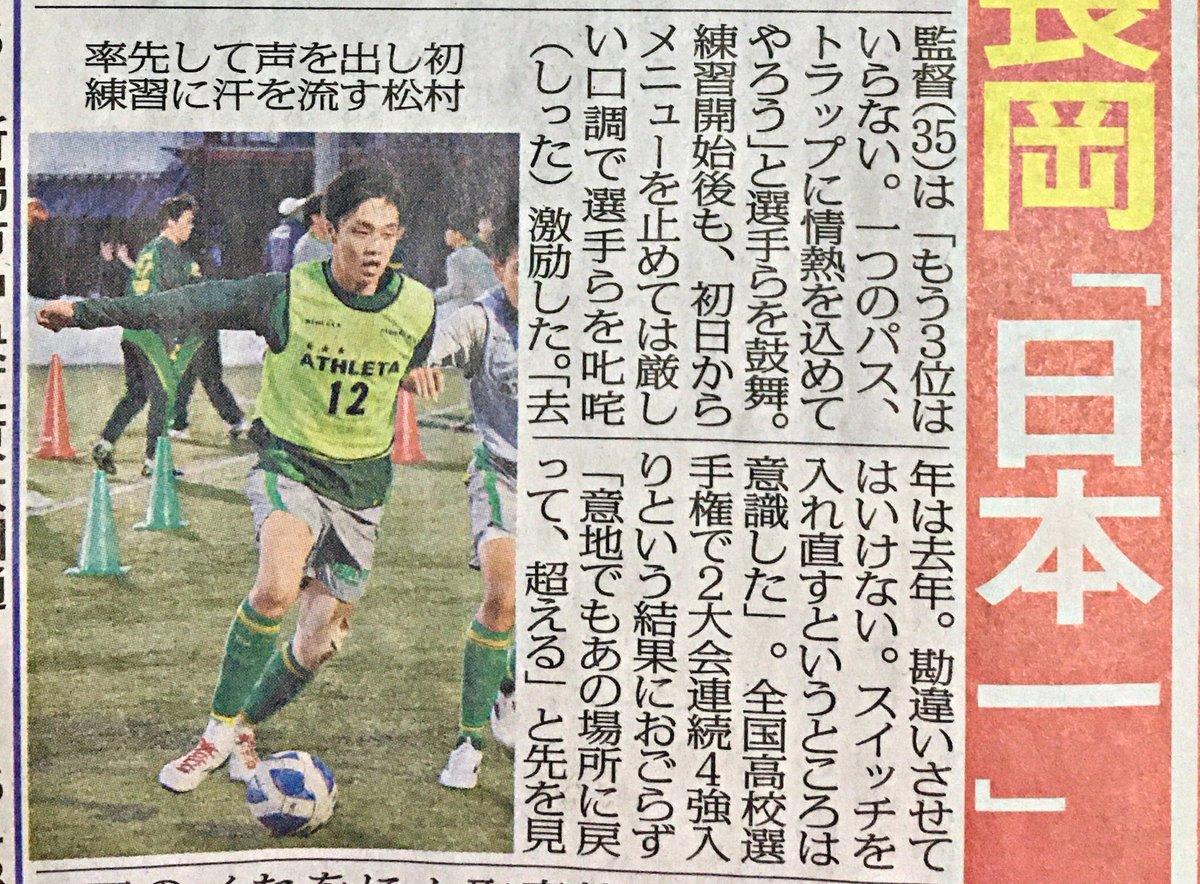長岡 速報 帝京 サッカー