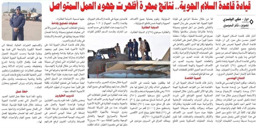 اعاده تأهيل وتصليح معدات واسلحه الجيش العراقي .......متجدد - صفحة 3 EsqcwoXW8AEmDDy?format=jpg&name=medium