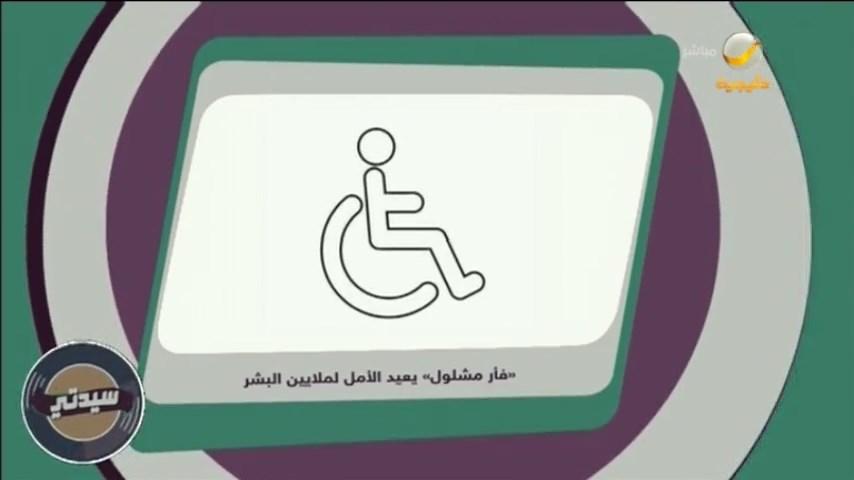 "Replying to @sayyidaty: ""فار مشلول"" يعيد الأمل لملايين البشر  #برنامج_سيدتي #روتانا_خليجية"