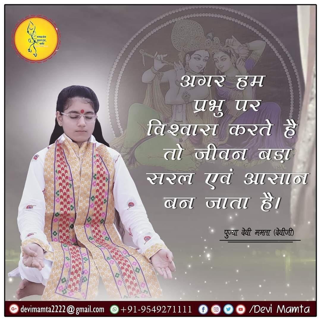 अगर हम #प्रभु पर #विश्वास करते है तो  #जीवन बड़ा #सरल एवं #आसान बन जाता है। #devimamta #goodthoughts  Kamdhenu Sena Devi Mamta  विश्व स्तरिय गौ चिकित्सालय,नागौर - राजस्थान  विश्व स्तरीय गो चिकित्सालय जोधपुर