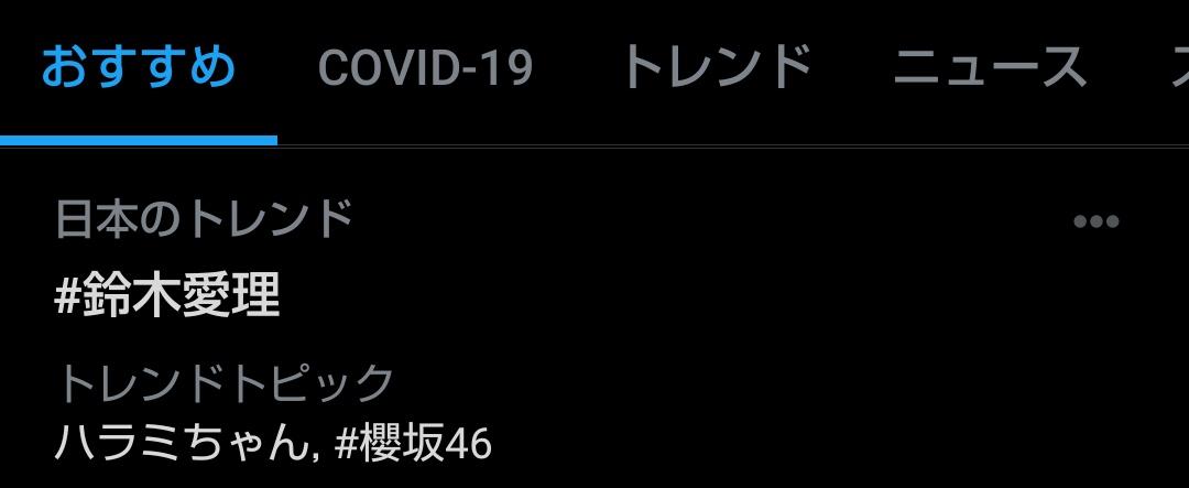 あぁ…すきだ😌😌💭 #ハラミちゃん #鈴木愛理 #うたコン