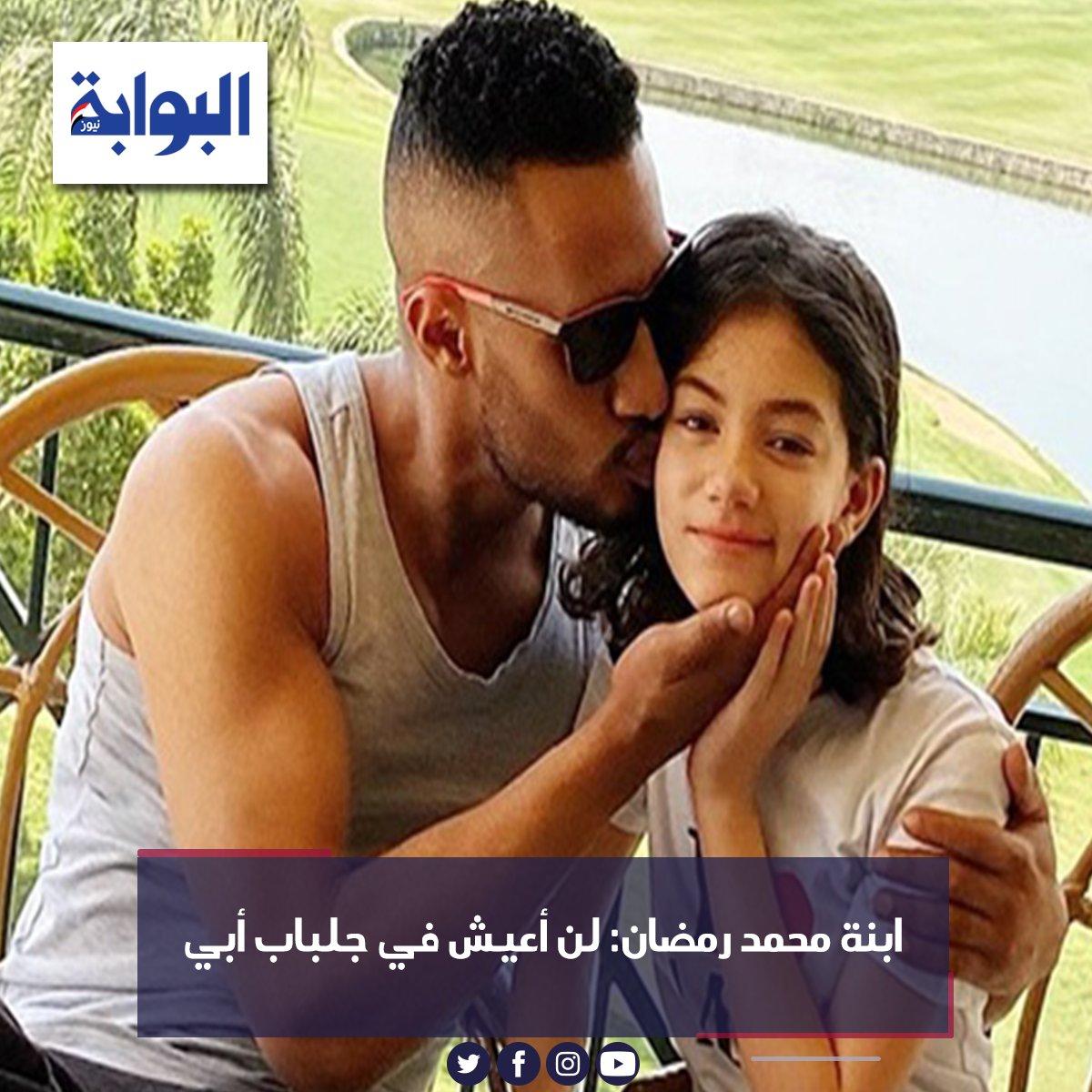 ابنة محمد رمضان لن أعيش في جلباب أبي التفاصيل