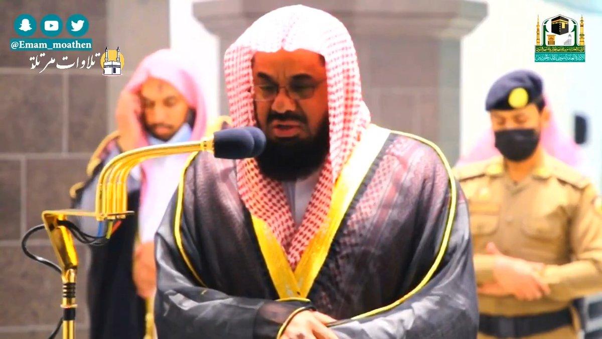 (وَمَا خَلَقْنَا السَّمَاءَ وَالْأَرْضَ وَمَا بَيْنَهُمَا بَاطِلًا ۚ ذَٰلِكَ ظَنُّ الَّذِينَ كَفَرُوا ۚ فَوَيْلٌ لِّلَّذِينَ كَفَرُوا مِنَ النَّارِ)  فجرية اليوم للشيخ #سعود_الشريم
