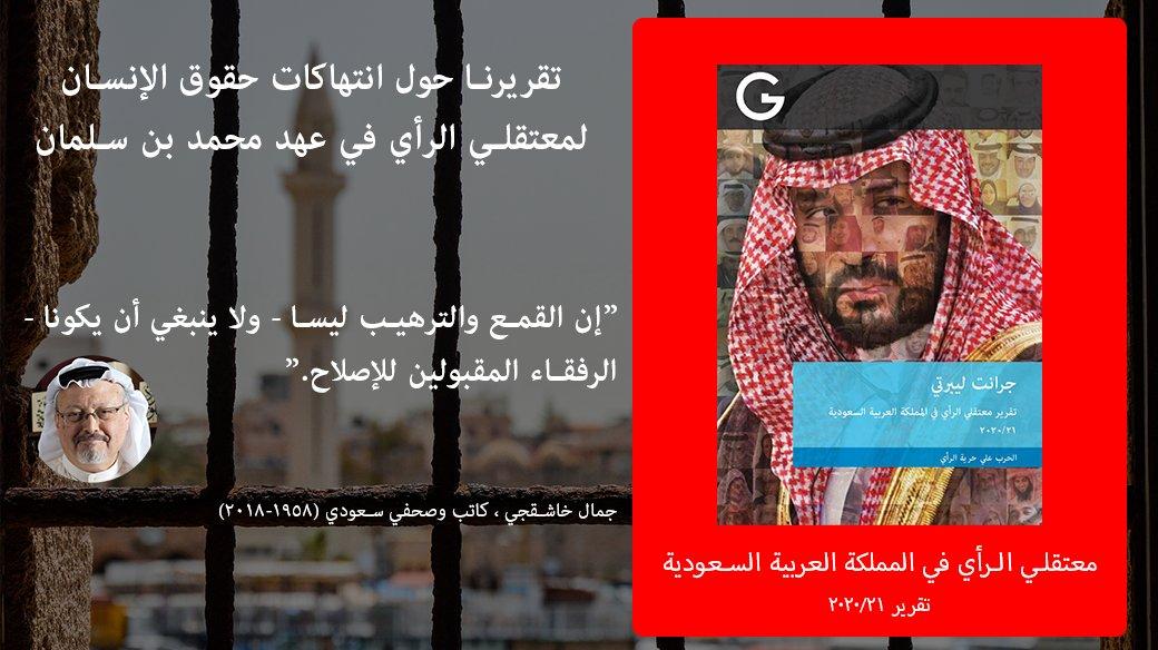 وراء الحملات الإعلامية المكلفة والعلاقات العامة البارعة هناك نظام ينتهك حقوق النشطاء بشكل منهجي بالمئات، حتى بخلاف القوانين والقواعد الخاصة به وفي انتهاك واضح للمعاهدات الدولية التي وافق عليها. اقرؤوا تقريرنا لمعرفة ما يحدث بالفعل  #السعودية #حقوق_الإنسان