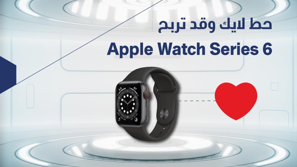 حط لايك وقد تربح Apple Watch Series 6! ⌚ https://t.co/rj590Zsx3y