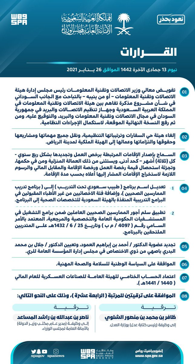 #انفوجرافيك ..  قرارات #مجلس_الوزراء، منها الموافقة على السياسة الوطنية للسلامة والصحة المهنية. #واس https://t.co/fmzi8Rim9M