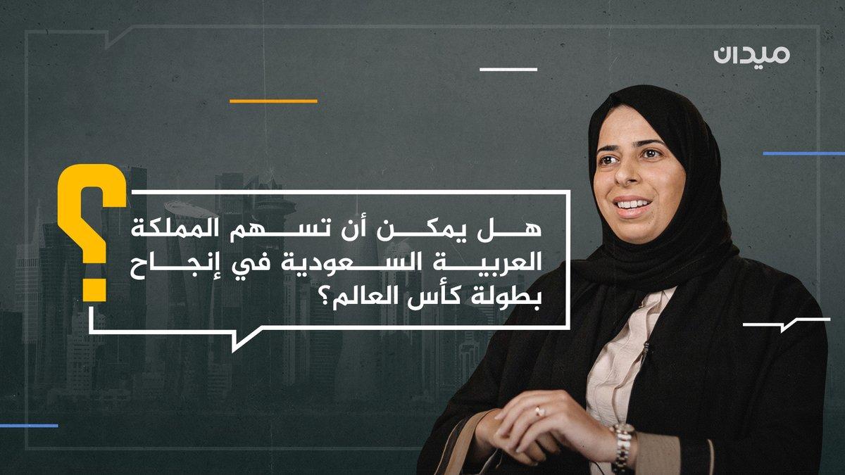 """سألنا مساعد وزير الخارجية والمتحدثة باسم الخارجية القطرية """"لولوة الخاطر"""" @Lolwah_Alkhater حول إمكانية إسهام المملكة العربية #السعودية في إنجاح بطولة كأس العالم؟   #أسئلة_الحدث"""