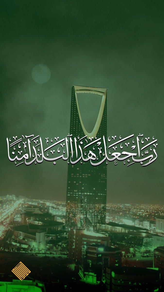 اللهم من اراد بهذه البلاد وشعبها سوء فأشغله بنفسه، ورد كيده في نحره، واجعل تدبيره تدميرًا عليه، واجعل هذا البلد آمناً مطمئنًا وسائر بلاد المسلمين #رب_اجعل_هذا_البلد_امنا #الرياض #السعودية