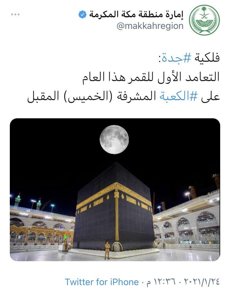 #السعودية 🇸🇦  #تعامد_القمر #مكة_المكرمة الفائدة من تعامد القمر على الكعبة 🕋 هو سهولة تحديدالقبلة حينها وأما الإشاعات التي كانت تنتشر عن هذه الظاهرة وأنها نادرة الحدوث فقد تكررت العام الماضي أربعة مرات خلال عام 2020م أو أن يُخصص ذلك الوقت بصلاة أو عبادة فلا أصل لهذا شرعاً