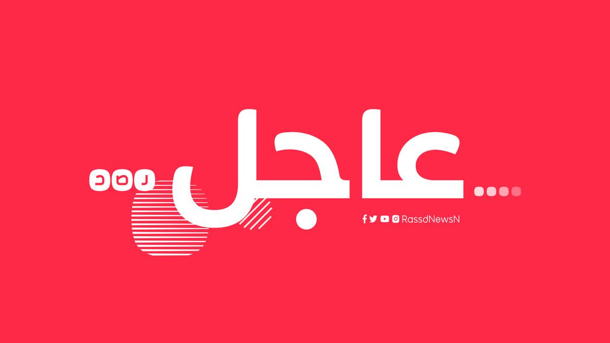 #عاجل   وزير الخارجية البحريني: نتوقع استمرار الدعم الأميركي لمسار #التطبيع مع «تل أبيب»