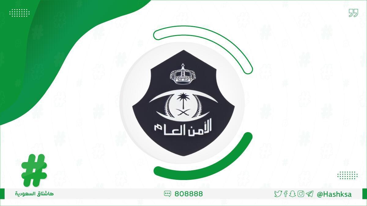 """""""شرطة الرياض"""":   الإطاحة بـ 8 أشخاص ارتكبوا عددًا من الجرائم تمثلت بافتعال حوادث مرورية بصدم المركبات من الخلف، والاستيلاء عليها بعد مغافلة قائديها."""