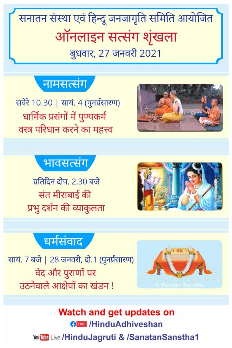 Online Satsangs - #Hindu Dharma 🗓️ Satsang Schedule for Wednesday, January 27, 2021           🌸 Satsang on Chanting :  🕥 10.30 a.m. | 4.00 p.m. (re-telecast)  🌸 Bhav Satsang  🕝 2.30 p.m. 🌸 Dharmasamvad :  🕖 7.00 #Wednesdayvibe ▫️