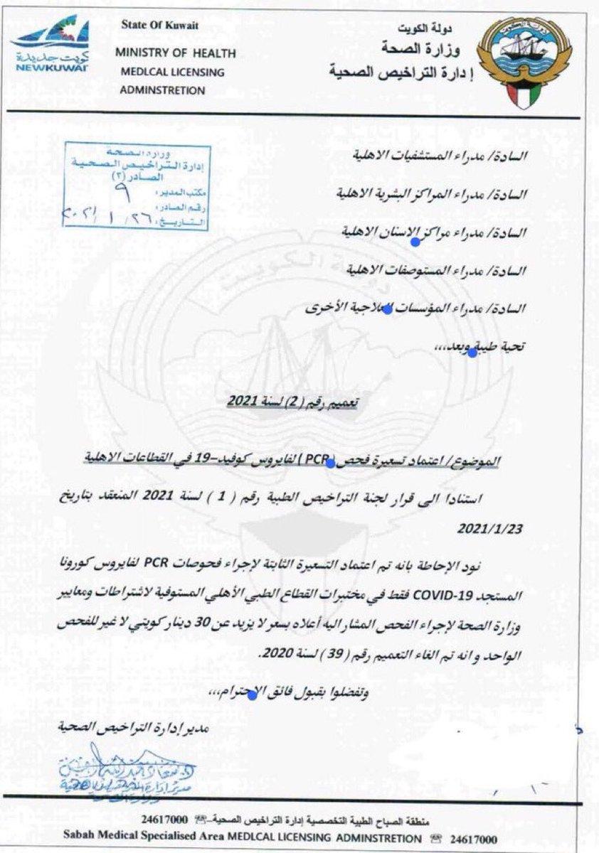 #وزارة_الصحة : تحدد تسعيرة فحص الـ Pcr في مختبرات القطاع الطبي الأهلي بسعر لا يزيد عن 30 دينار. #الكويت