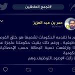 Image for the Tweet beginning: #تجمع_العاطلين_مستمر  Let's be one hand to