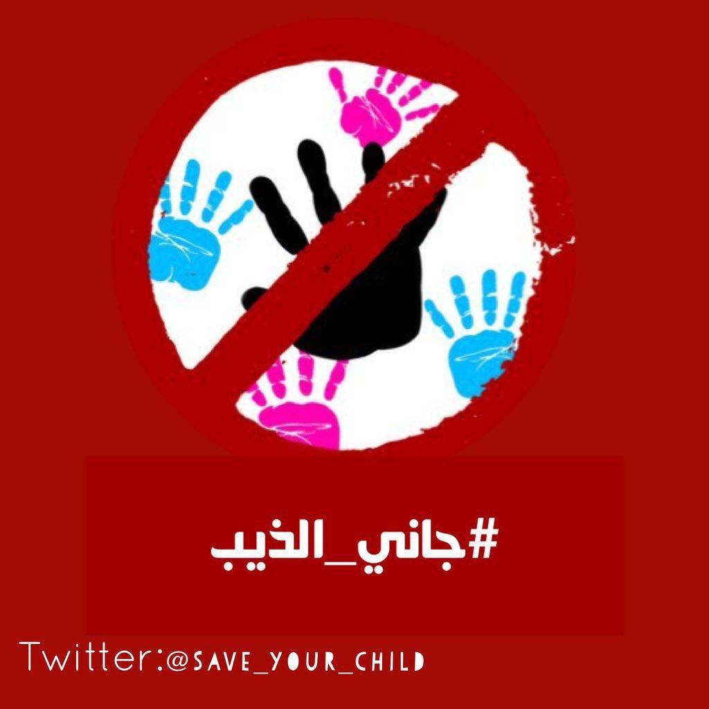 #جاني_الذيب حملة توعوية من طالبات #جامعة_الكويت تهدف للتوعية من خطر التحرش بالاطفال والحد من هذه الظاهرة ⁉️ #الكويت @save_your_child