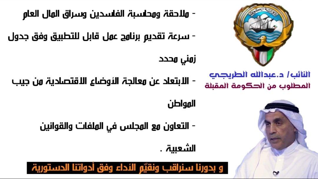 رسالة الدكتور/ عبدالله الطريجي  إلى الحكومة القادمة ،  #مجلس_الأمة #الكويت
