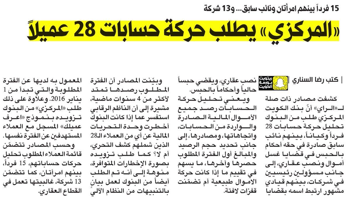 مصادر جريدة #الراي 🔴  بنك #الكويت المركزي يطلب حركة حسابات (28) عميلا ،،، (15) فردا بينهم امرأتان ونائب سابق ،،، و (13) شركة ،،، بينهم قيادي مشور ارتبط أسمه بقضايا نصب عقاري !