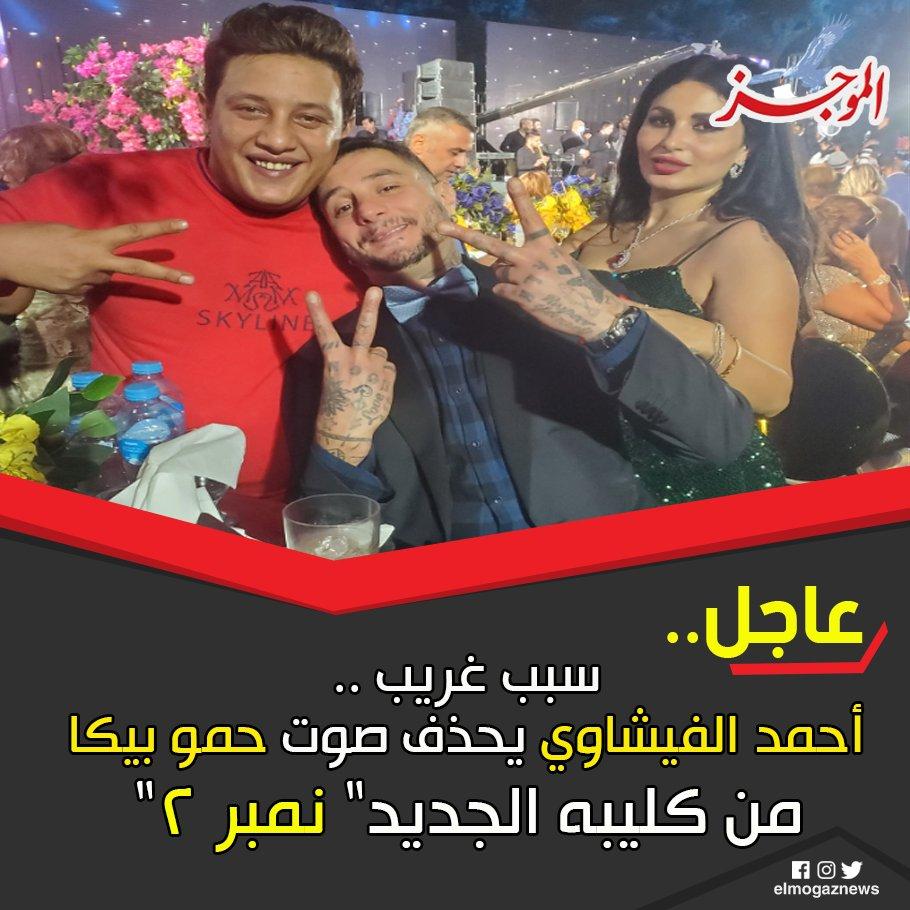 """سبب غريب .. أحمد الفيشاوي يحذف صوت حمو بيكا من كليبه الجديد"""" نمبر 2"""" شاهد من هنا"""