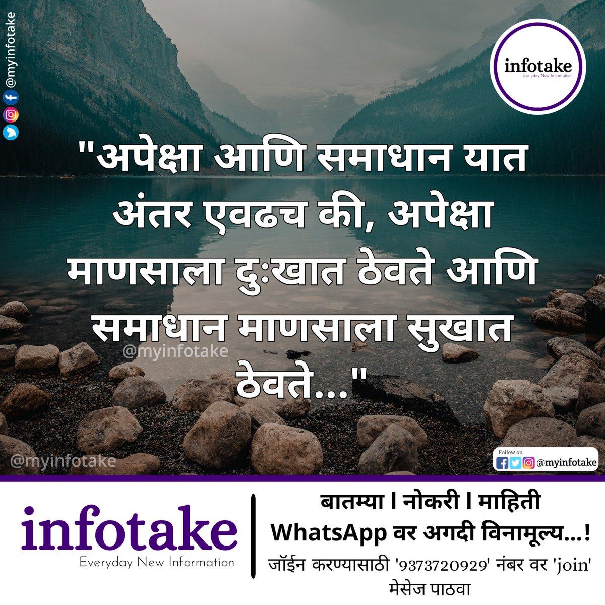 """अपेक्षा आणि समाधान यात अंतर एवढच की, अपेक्षा माणसाला दुःखात ठेवते आणि समाधान माणसाला सुखात ठेवते...""  @myinfotake #goodmorning #goodvibes #goodthings #goodthoughts #goodquote #quotes #suvichar #motivation #marathi #marathisuvichar #socialmedia #inspiration"
