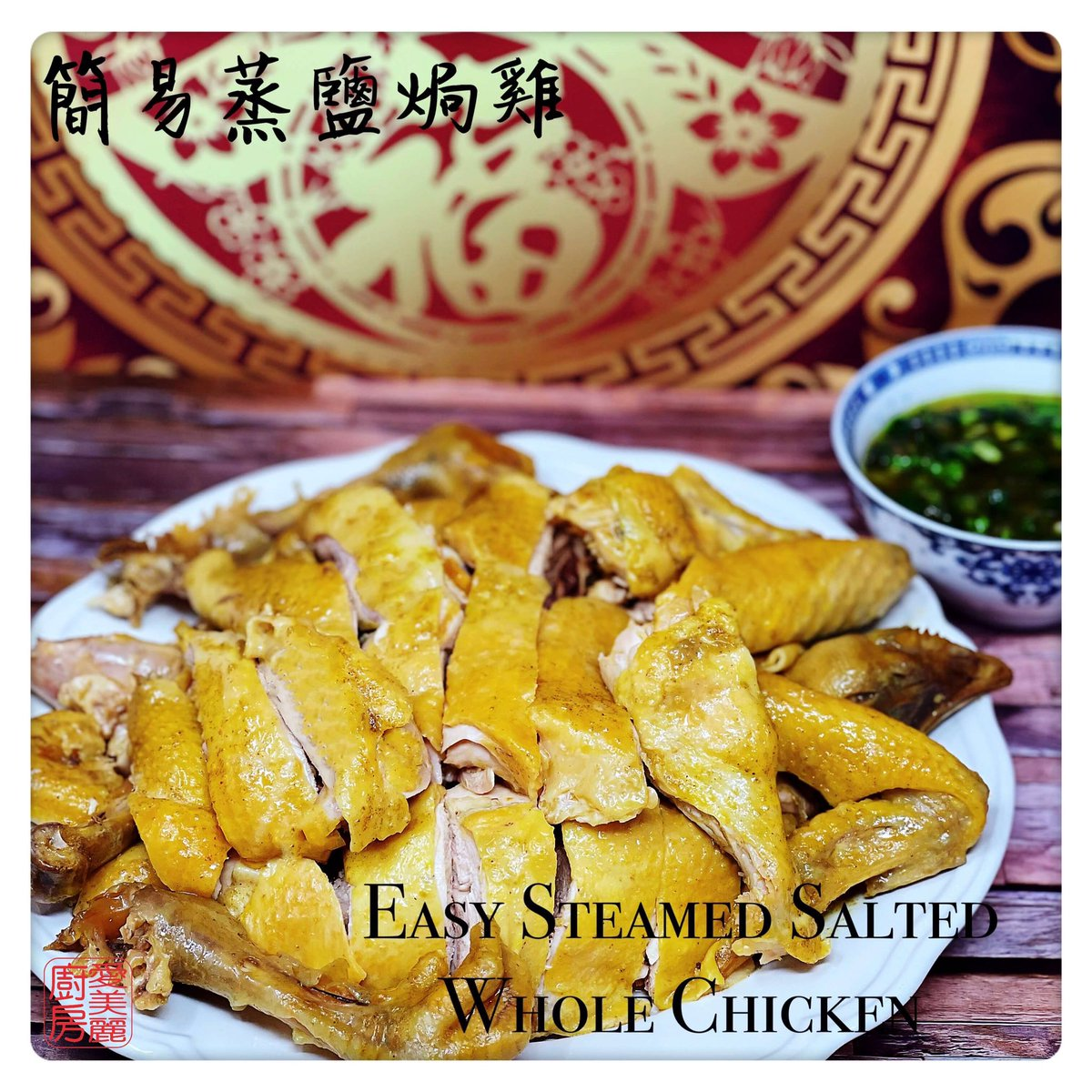 Easy Steamed Salted Whole Chicken 簡易蒸鹽焗雞. Steaming chicken is easy & less likely to be over cooked; giving you a delicious, moist & presentable chicken. 🐔🤤    #auntieemilyskitchen #homemade #homecooking #foodie #goodeats  #chinesefood #cny #chicken