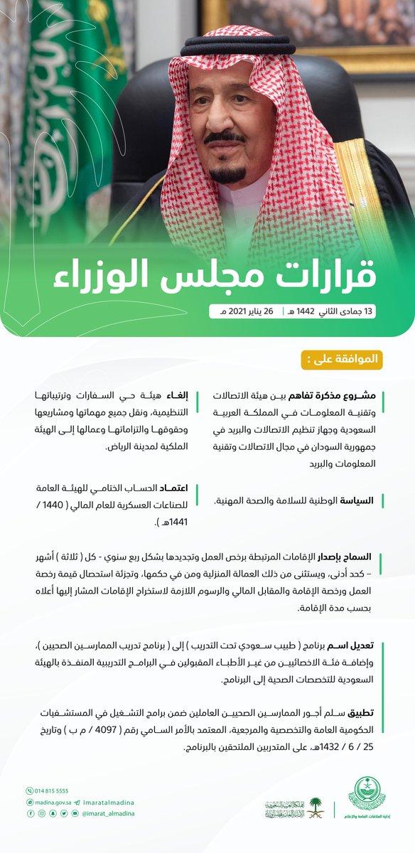 #انفوجرافيك || قرارات #مجلس_الوزراء برئاسة #خادم_الحرمين_الشريفين.  #المدينة_المنورة #السعودية https://t.co/4rbAQBmZWd