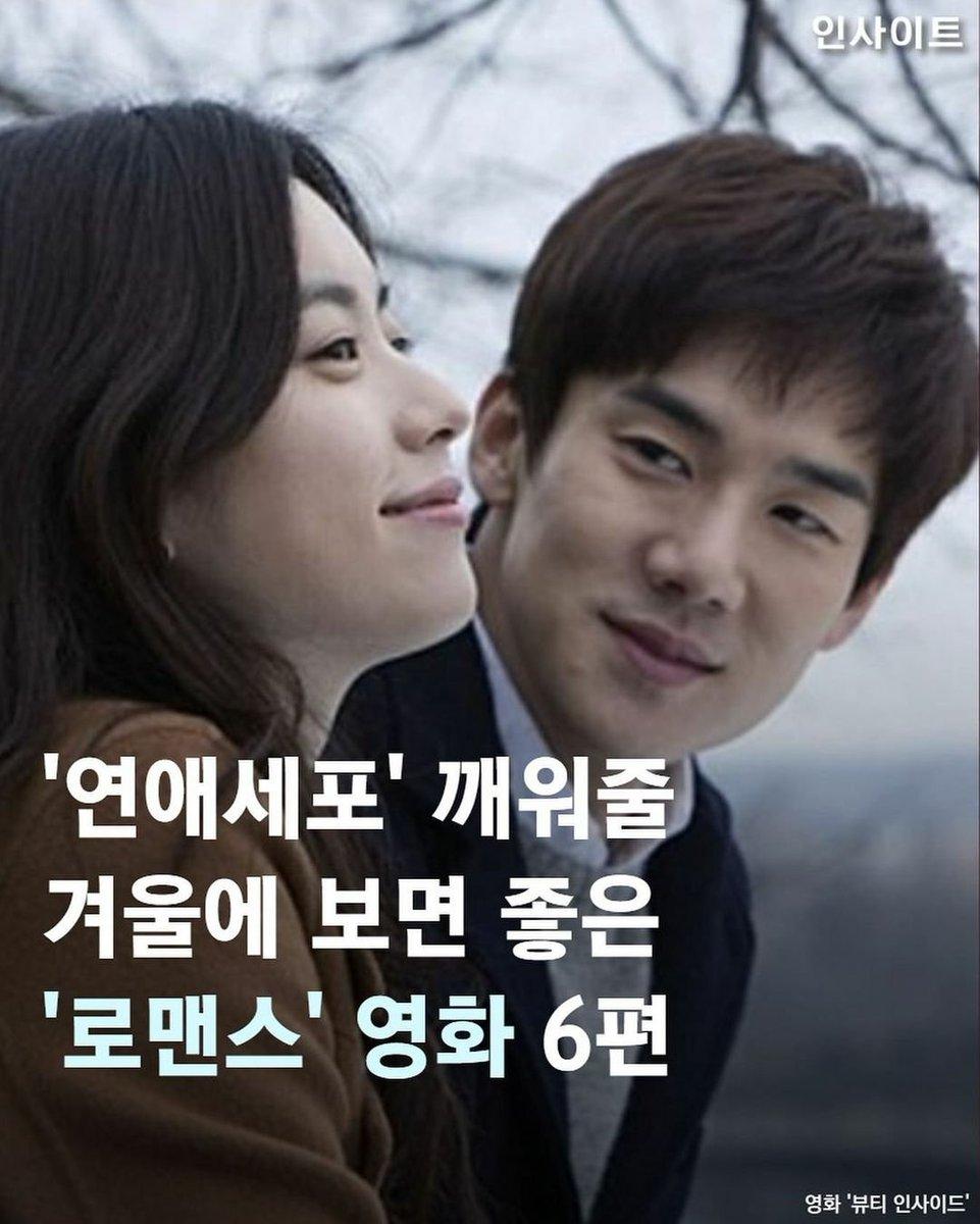 📸20210127  insight_movie IG Update 6 romance movies to watch that will wake you up at winter. #6: Beauty Inside starring Han Hyo Joo and Yoo Yeon Seok. 🔗instagram.com/p/CKgK_lqH7Zs/… #YooYeonSeok #유연석
