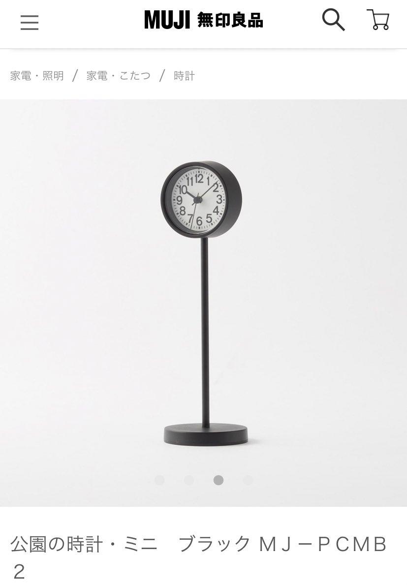 test ツイッターメディア - 無印良品の公園の時計って商品、あつ森のこうえんのとけいと完全一致なんですが!🕰😳😳💡  ミニチュアサイズかわいい…💓 ホワイトは売り切れみたい🥲 https://t.co/Nhtqk5nPeh