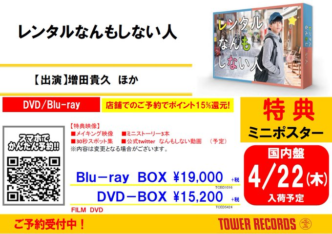 【#NEWS】  #増田貴久 くん主演ドラマ『#レンタルなんもしない人』のBlu-ray&DVD BOXが2021年4月23日に発売💛  先着特典:ミニポスター💕  店頭でのご予約はポイント15%還元‼️  ご予約承り中です😊  #タワジャニ