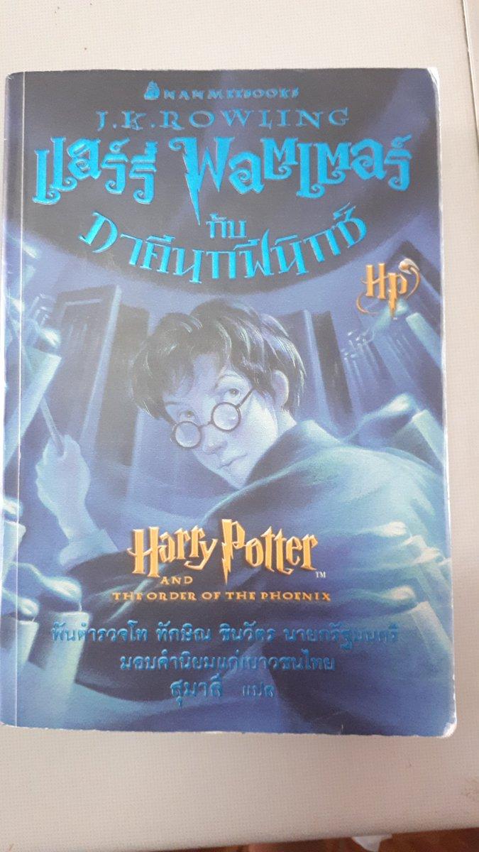 หนังสือแฮร์รี่พอตเตอร์มือสอง พิมพ์ครั้งที่1 เล่ม5  ส่งต่อ250 ค่าส่ง40/60 #หนังสือมือสอง #หนังสือแฮร์รี่พอตเตอร์ #HarryPotter #หนังสือมือสองสภาพดี #หนังสือมือ2  #ตลาดนัดharrypotter
