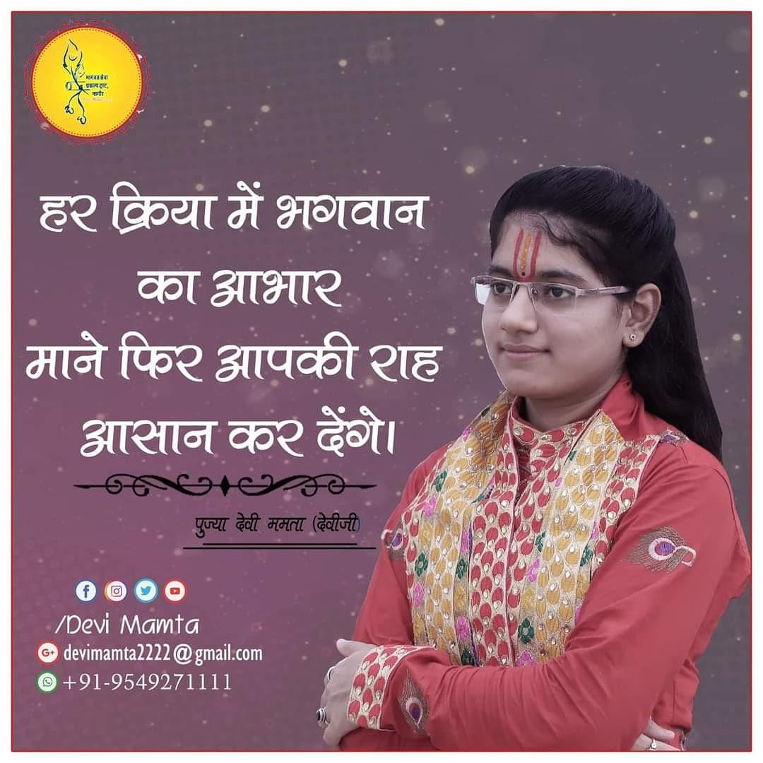 हर #क्रिया में #भगवान का #आभार  माने फिर आपकी #राह  #आसान कर देंगे।  #devimamta #goodthoughts #motivationalquotes   #motivational Kamdhenu Sena Devi Mamta विश्व स्तरीय गो चिकित्सालय जोधपुर  विश्व स्तरिय गौ चिकित्सालय,नागौर - राजस्थान