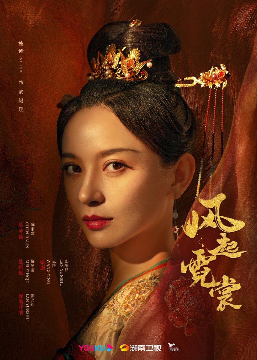"cdrama tweets on Twitter: ""Historical drama #风起霓裳 (formerly Da Tang Ming Yue) releases new posters of #Gulinazha, #TimmyXu, #ShiShi, Zhao Shunran, and Li Xinyi, ahead of tonight's premiere #大唐明月… https://t.co/WHr6qcDJzU"""