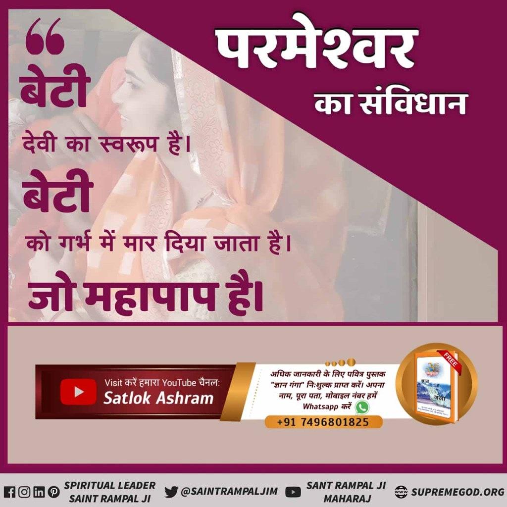 #wednesdaythought  #GodMorningWednesday  बेटी देवी का स्वरूप है। बेटी को गर्भ में मार दिया जाता है जो महापाप है।