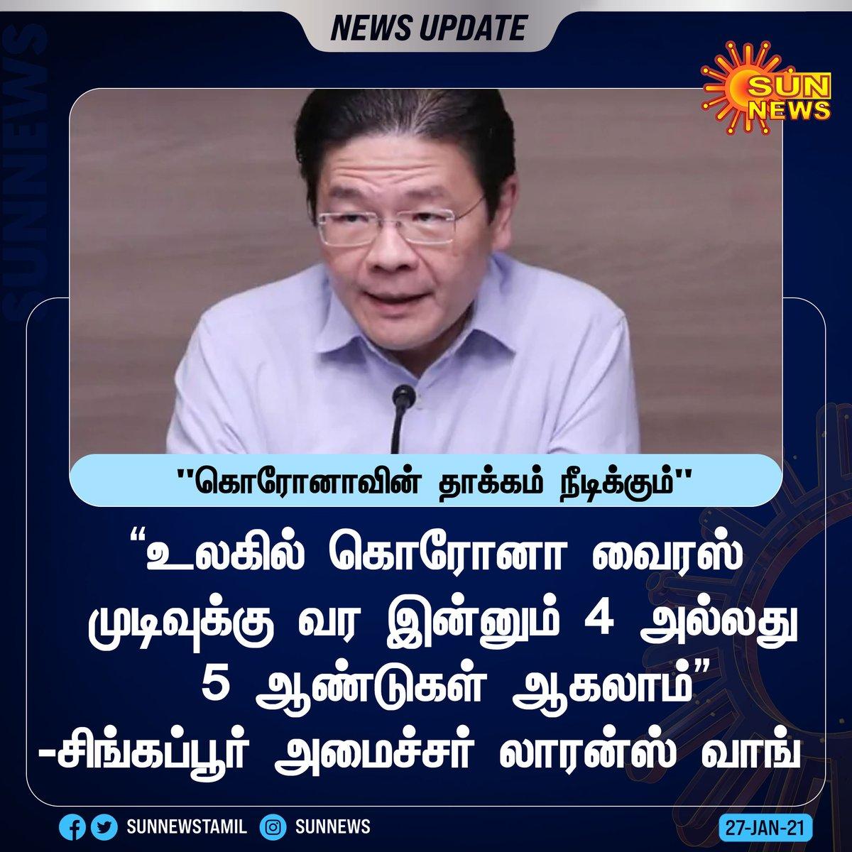 "#NewsUpdate | ""கொரோனாவின் தாக்கம் நீடிக்கும்"" - சிங்கப்பூர் அமைச்சர் லாரன்ஸ் வாங்     #Sunnews | #Singapore | #CoronaVirus |"