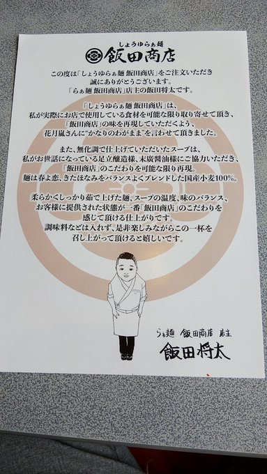 商店 予約 飯田