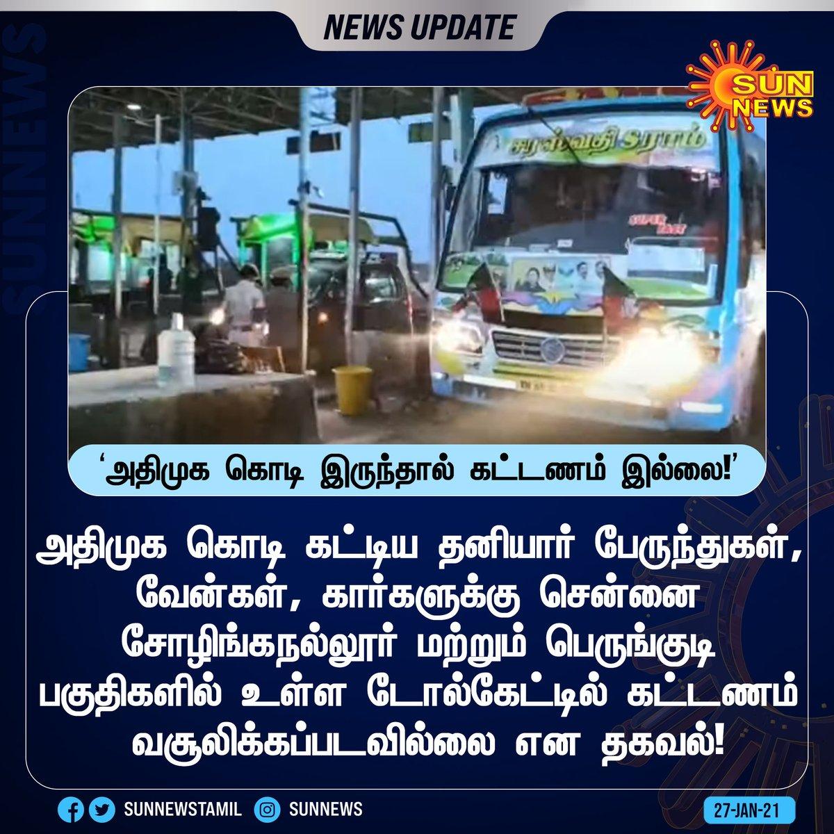 #NEWSUPDATE | அதிமுக கொடி கட்டிய தனியார் பேருந்துகள், வேன்கள், கார்களுக்கு சென்னை சோழிங்கநல்லூர் டோல்கேட்டில் கட்டணம் வசூலிக்கப்படவில்லை என தகவல்!  #SunNews | #ADMK | #TollPlaza | #JayalalithaaMemorial | @AIADMKOfficial