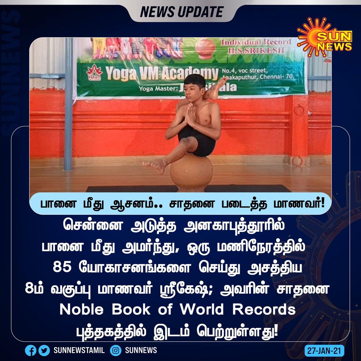 #NewsUpdate | பானை மீது ஆசனம்.. சாதனை படைத்த 8ம் வகுப்பு மாணவர்!    #Sunnews | #Yoga | #Chennai