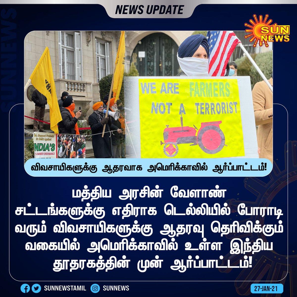 #NEWSUPDATE | இந்திய விவசாயிகளுக்கு ஆதரவாக அமெரிக்காவில் ஆர்ப்பாட்டம்!  #SunNews | #DelhiFarmersProtest | #America