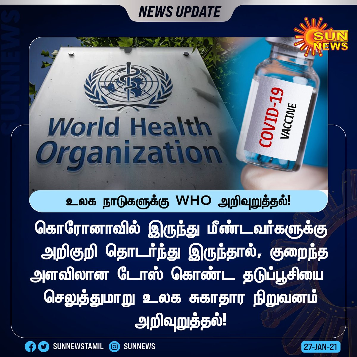 #NewsUpdate | உலக நாடுகளுக்கு WHO அறிவுறுத்தல்!  #Sunnews | #WHO | #CoronaVaccine | #Covid19