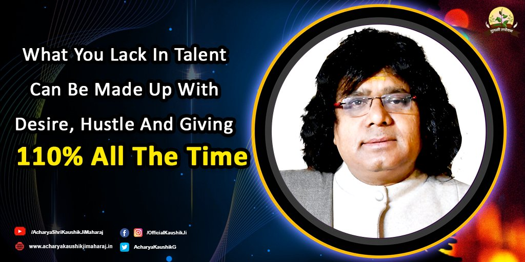 What You Lack In Talent Can Be Made Up With Desire, Hustle And Giving 110% All The Time.  #acharya_shri_kaushik_ji_maharaj #motivation #motivational #motivations #success #positivity #dedication #inspirational #inspirationalquotes #quoteoftheday #quotesoftheday
