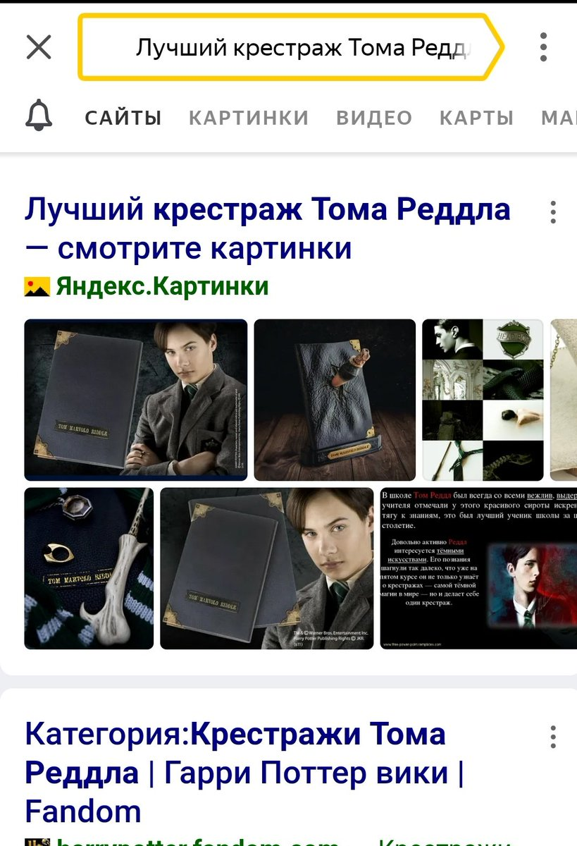 #tomarry #tomriddle #HarryPotter #томарри