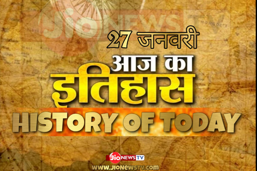 27 जनवरी : आज का इतिहास 27 January : History of Today >>   #History #OnThisDay #27january #27