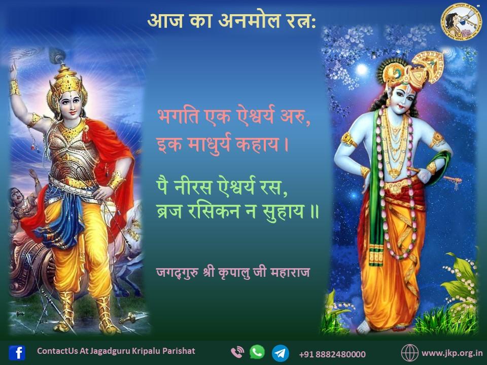 #Devotion to #Shri_Krishn can be associated with His #Aishwarya & #Madhurya forms. However, to the #rasik_saints of #Braj, devotion to the Aishwarya form is flavorless, and holds no charm. #GreatestGuru_InTheWorld #wednesdaythought #राधे_राधे #happinessmantra #spiritualawakening